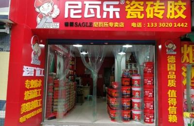 尼瓦乐龙溪专卖店